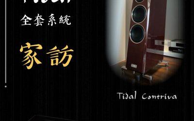 《 Telos & Tidal  家訪系列 》預告!