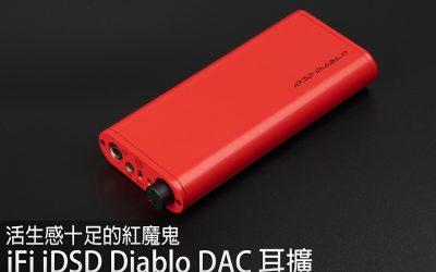 活生感十足的紅魔鬼-iFi iDSD Diablo DAC 耳擴 – U-Audio 試聽報告